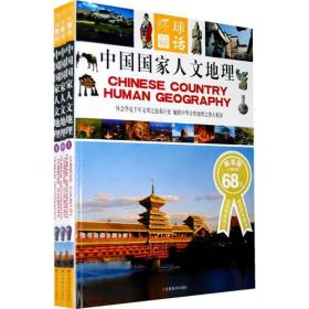 中国国家人文地理/环球冬话(全三卷)