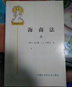 海商法(上下)