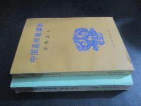 中国语初级讲座、中国语中级讲座 2本合售