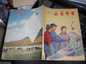 杂志:文艺学习(1956.5) W5