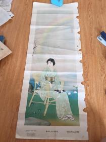 1931年日本精印《九条武子夫人画像》,【中村大三郎】绘,尺寸104*38.5厘米
