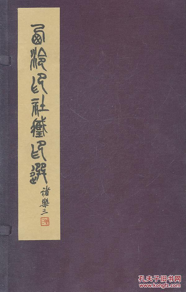 西泠印社藏印选(宣纸)
