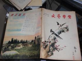 杂志:文艺学习(1956.10) W5