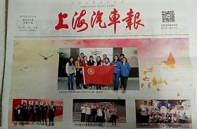 【收藏品】《上海汽车报》 总第1729期