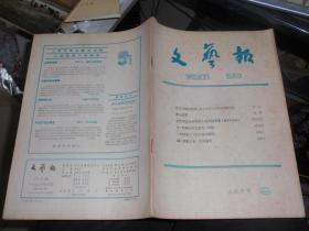 杂志:文艺报(1959.9) W5
