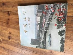 2412:《中国旅行 广州.佛山》77年一版一印