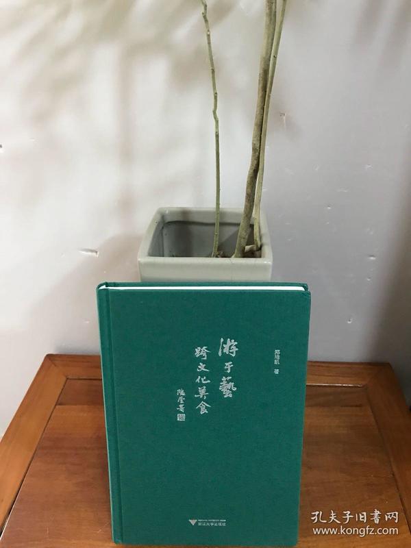 游于艺 跨文化美食 著名学者郑培凯签名精装毛边本
