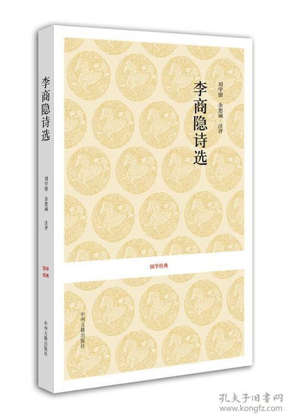 国学经典:李商隐诗选
