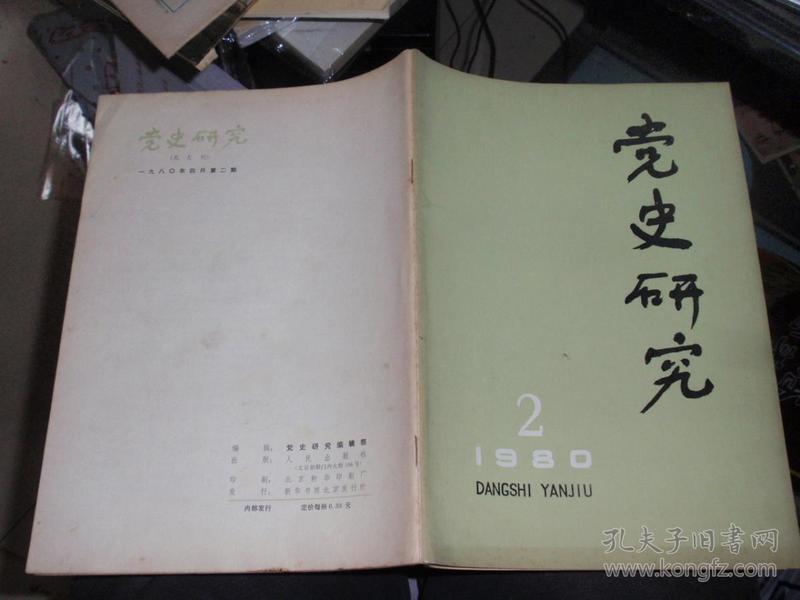 杂志:党史研究(1980.2) W5