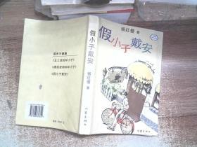 鍋囧皬瀛愭埓瀹� 銆傦紙涔﹁剨绋嶇牬鎹燂級