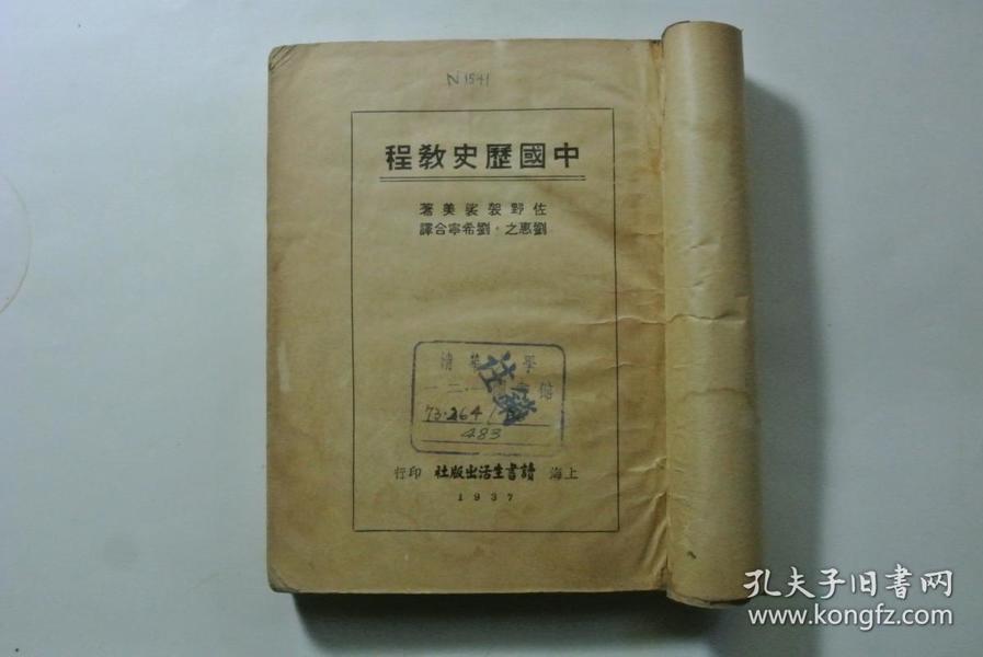 【民国版】中国历史教程