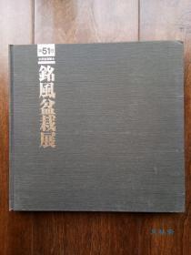 铭风盆栽展纪念帖 第51回 日本盆景284件 五叶松 真柏 黑松 小品盆栽等