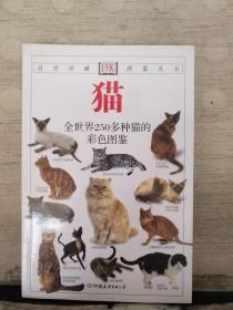 猫(全世界250多种猫的彩色图鉴)