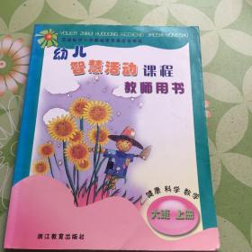 幼儿智慧活动课程:健康 科学 数学(大班上册)(教师用书)