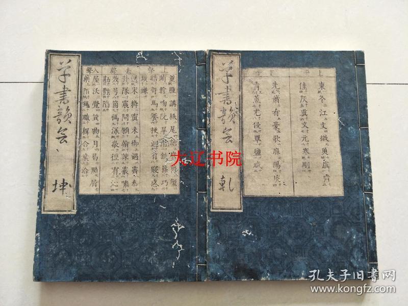 草书韵会(明洪武29年原刊   线装大16开   乾坤2册全)