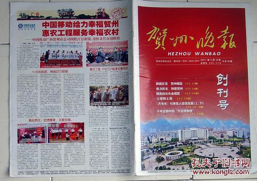 9021贺州晚报20110318创刊号