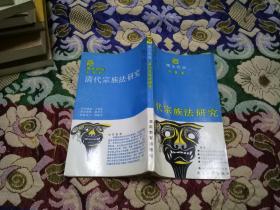 清代宗族法研究(博士论丛)