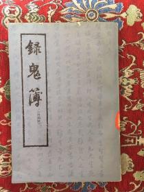 录鬼簿(外四种)【一版一印【馆藏】
