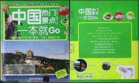 中国热门景点一本就Go☆