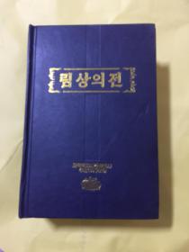 림상의전(증보판)(朝鲜文版 (32开精装厚册 医学辞典)