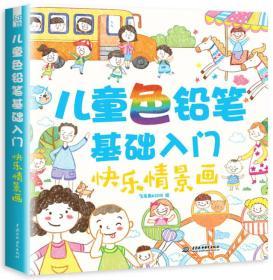 快乐情景画-儿童色铅笔基础入门