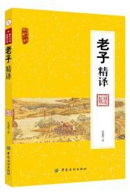 南开中华典藏文库:老子精译 诵读版