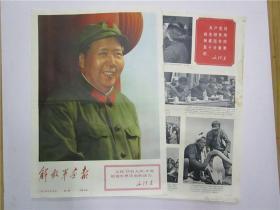 解放军画报 1967年第7期(第1版至第8版全 4开报纸版)有大副彩印毛泽东 林彪像