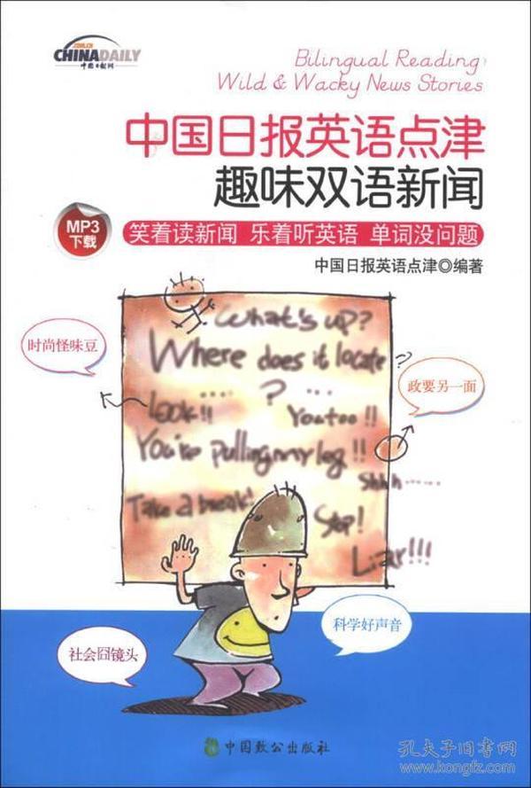 9787514505023中国日报英语点津·趣味双语新闻