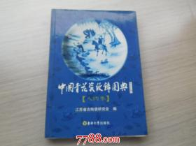 中国青花瓷纹饰图典【人物卷】铜版纸全彩图