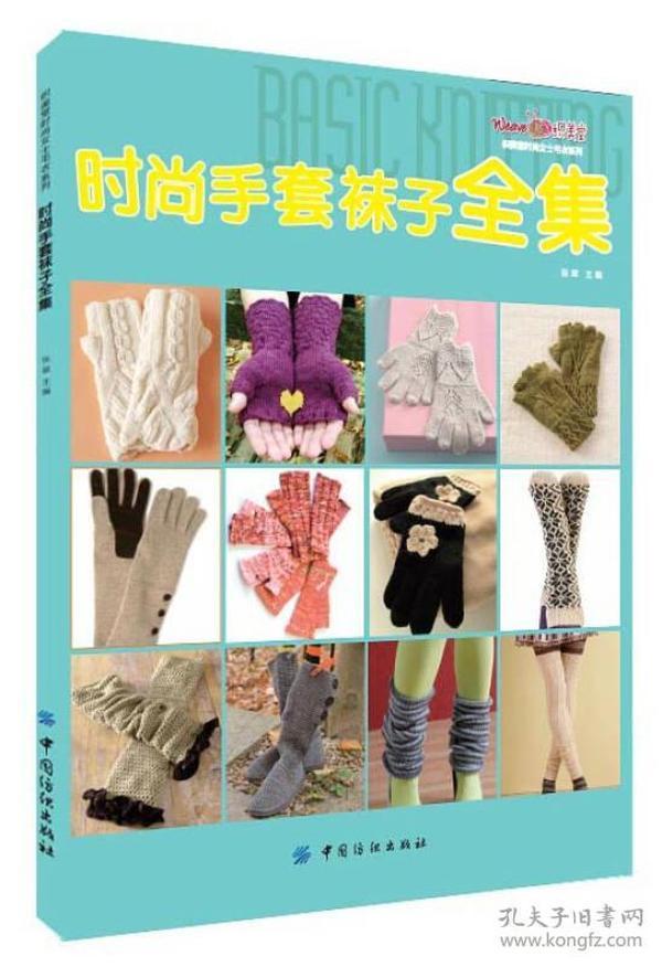 织美堂时尚女士毛衣系列:时尚手套袜子全集