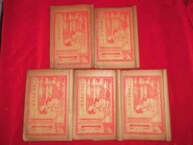 民国少见红印书衣《幼学故事琼林》一套五本全。有很多图,书上边有很多典故,并且一个典故一个图。少见。此书在原书衣外古人又加了一个护衣,所以品相较好。