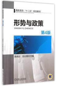 孔夫子旧书网--形势与政策(第4版)