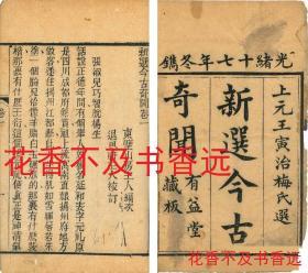 新选今古奇闻   二十二卷(8册全)   清・东壁山房主人/有益堂/1891年