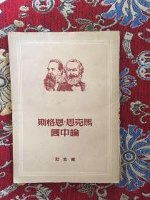马克思 恩格斯论中国【私藏,扉页有名,如图】