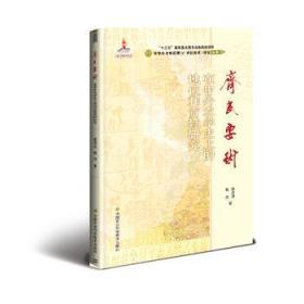 《齐民要术》在中外农学史上的地位和贡献研究