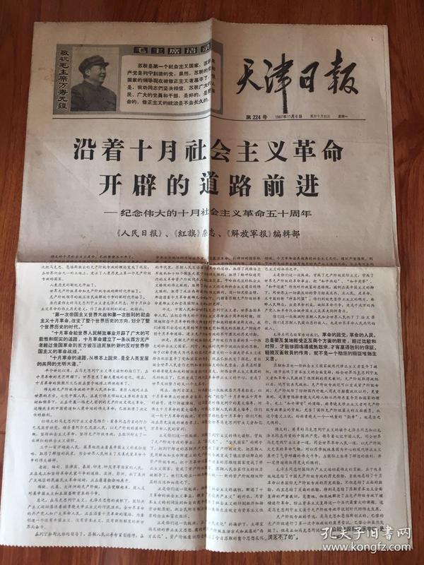 天津日报1967年11月6日(文革老报纸)
