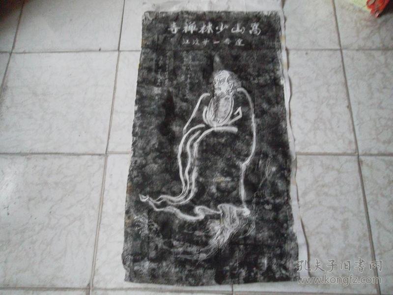 嵩山少林禅寺达磨一苇渡江拓片(长1米23,高63公分)