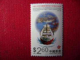 新票:2-6.香港特区成立纪念邮票,6-4