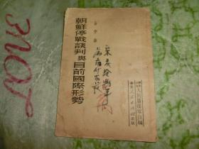 朝鲜停战谈判与目前国际形势=金仲华著-华东人民出版社-1951年初版 上海市付 宋庆龄 手稿 B5