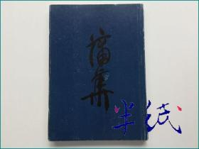 蒲华画集 1985年初版精装仅印500册