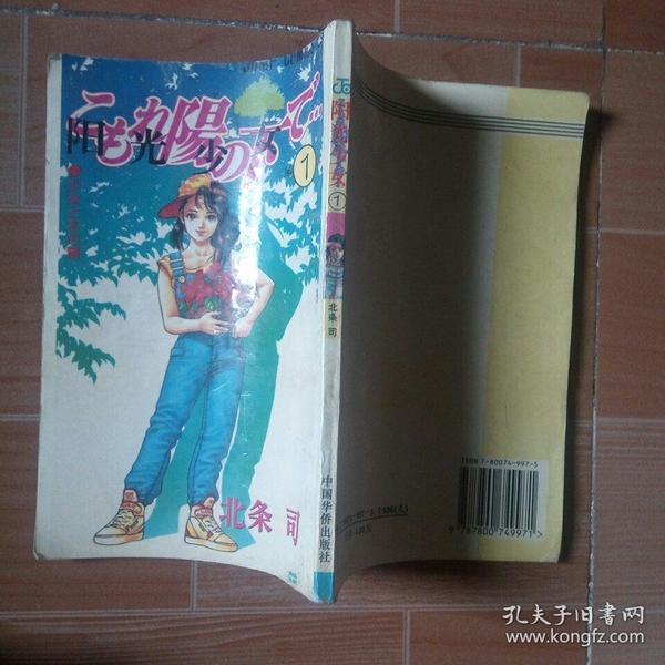 阳光少女 1册/北条司漫画/新画王录
