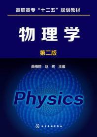 """物理學(第二版)/高職高專""""十二五""""規劃教材"""