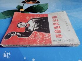 革命委员会好上册1968年文革期红色收藏老版旧书免运费
