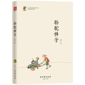 Camel Shoko-Elementary and Middle School Classic Reading Masters Translation