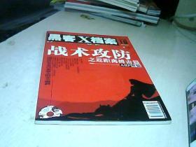 黑客X档案 2003年 第10期 【含光盘】.