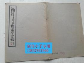 颜体多宝塔标准习字帖  柳溥庆 北京出版社
