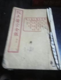 校正医宗金鉴   外科    第二册   第三册    卷三   至  卷十    两册合订一册   上海广益书局印