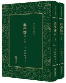 群学肄言/清末民初文献丛刊(套装上下册)