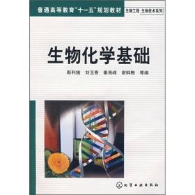 生物化學基礎