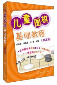 9787122181534提高篇-儿童围棋基础教程